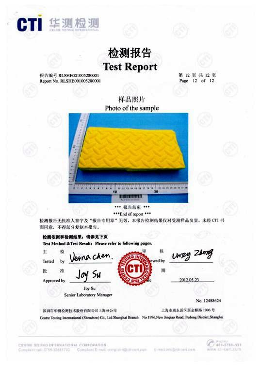 检测报告1.jpg 检测报告 资质证书