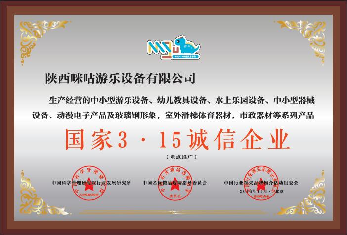 f68ed881ab27a4af379f54ea767cfa1c.png 荣誉证书 资质证书