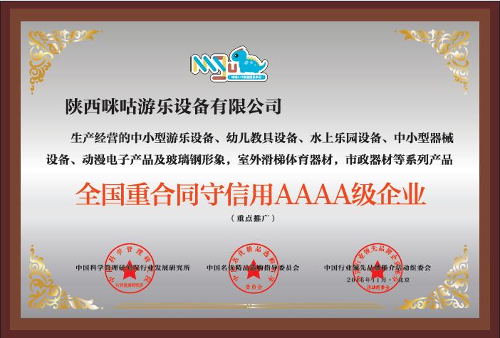 f31a76fa6ecfc2b75d48feb41563dab3.png 荣誉证书 资质证书