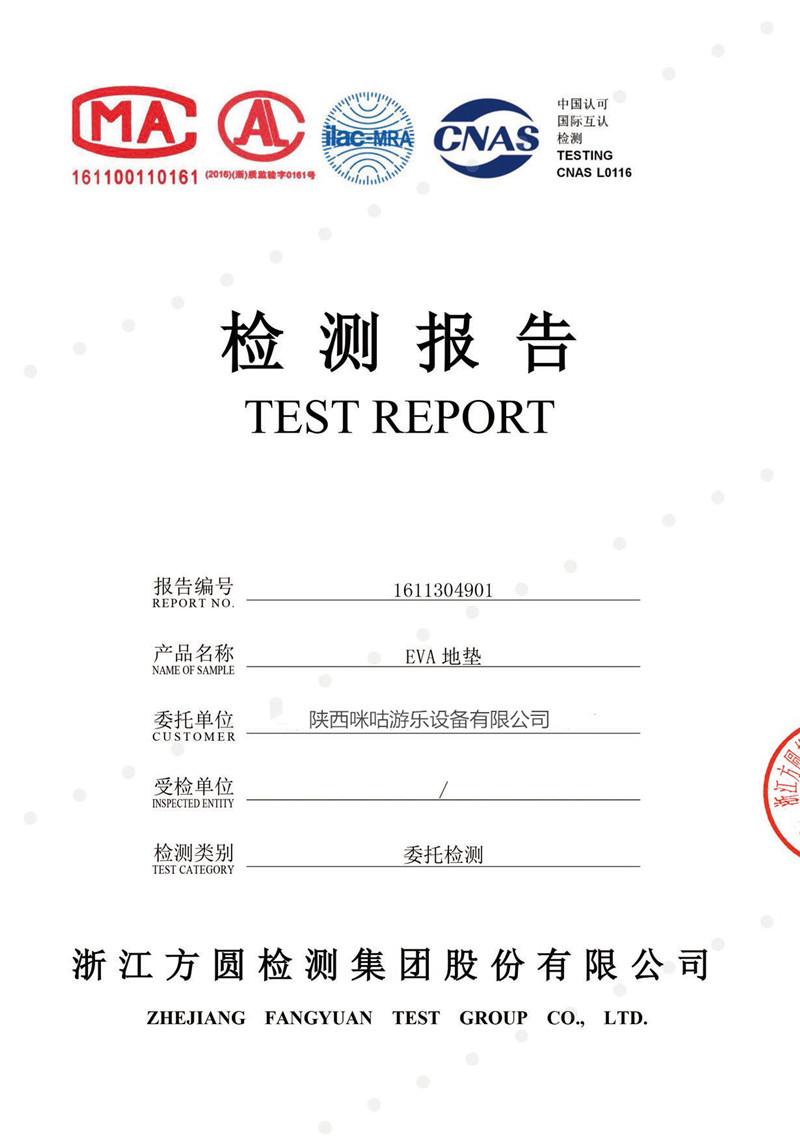 EVA地垫检测报告.jpg EVA地垫检测报告 资质证书