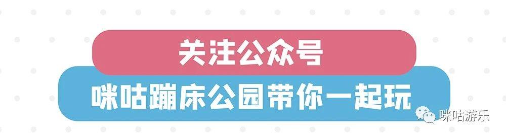 咪咕蹦床公园11.20日盛大开业,立丰城LE CITY 4楼 等你来哦! 加盟资讯 游乐设备第5张