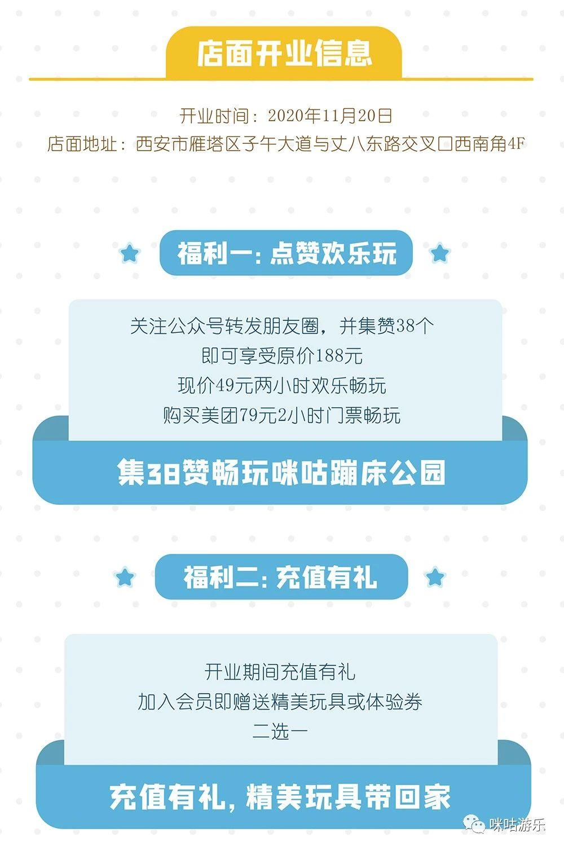 咪咕蹦床公园11.20日盛大开业,立丰城LE CITY 4楼 等你来哦! 加盟资讯 游乐设备第4张